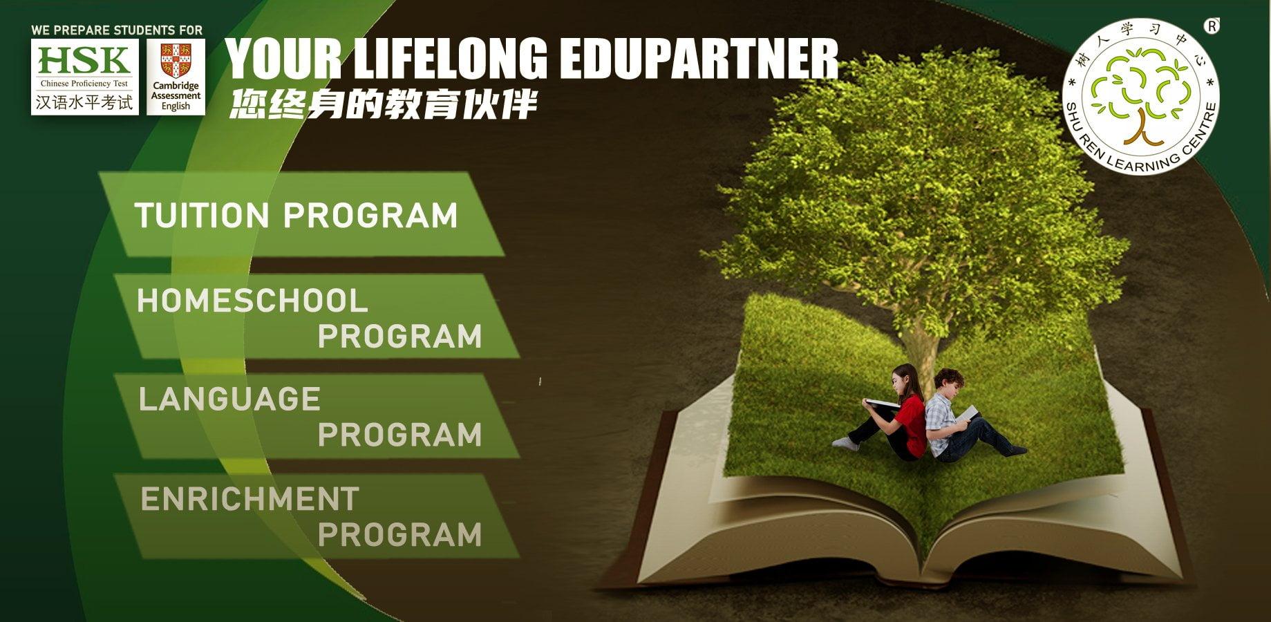 Shuren Teaching Team-website3 phone