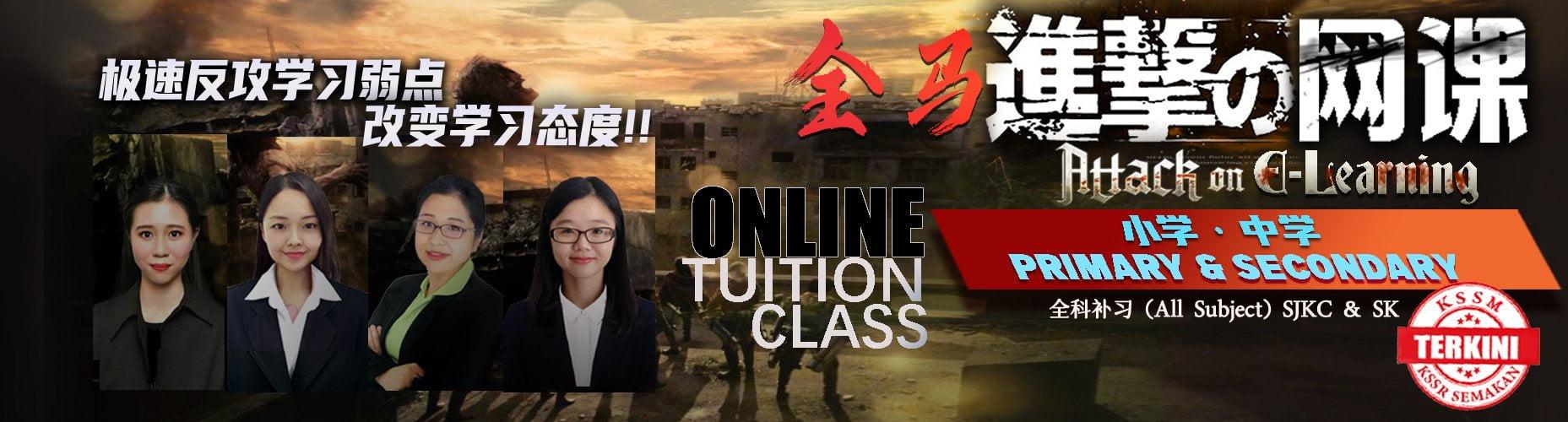 Shuren Teaching Team-website5