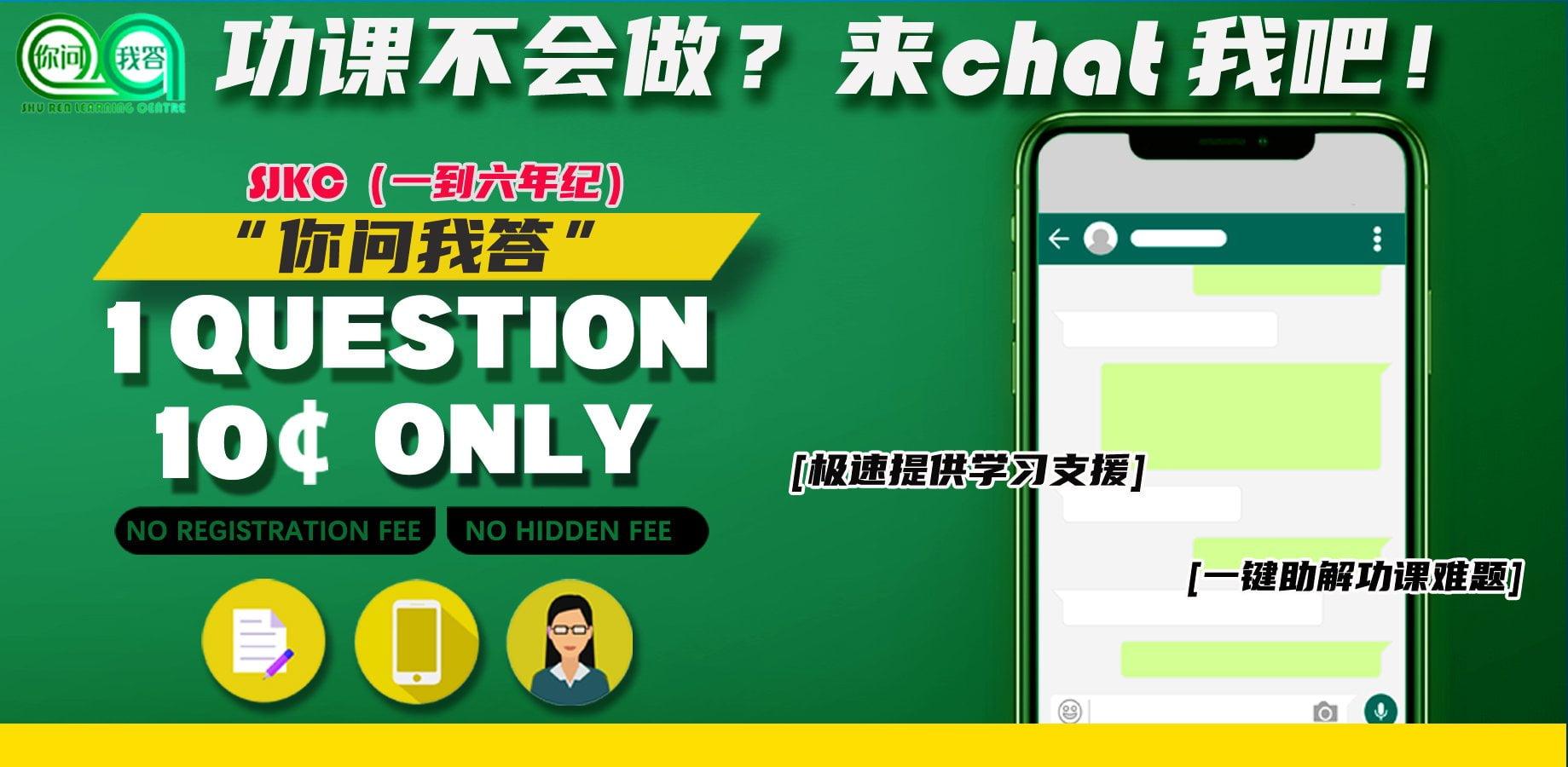 Shuren Teaching Team-website6 phone